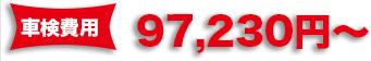 車検費用97,230円~