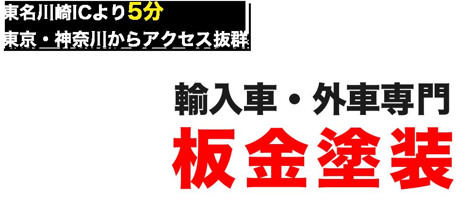 東名川崎ICより5分と 東京・神奈川からアクセス抜群。輸入車・外車専門 板金塗装