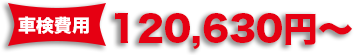 車検費用120,630円~