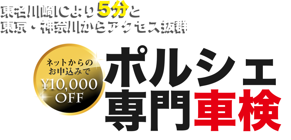 東名川崎ICより5分と 東京・神奈川からアクセス抜群。ポルシェ 専門車検