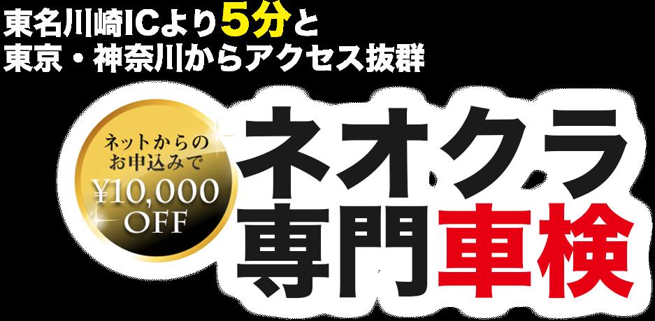 東名川崎ICより5分と 東京・神奈川からアクセス抜群。ネオクラ 専門車検